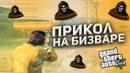 ПРИКОЛ НА БИЗВАРЕ - Majestic RP GTA 5