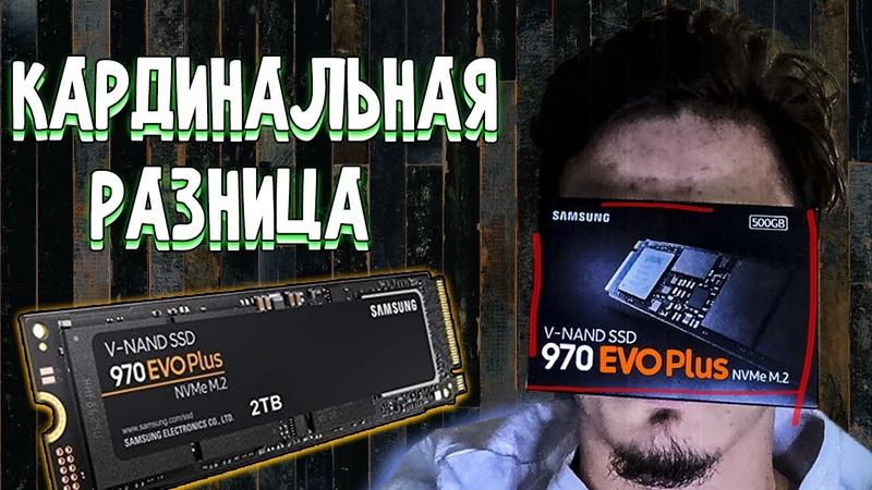 ЗАЧЕМ МНЕ SSD ДИСК M.2 SAMSUNG 970 EVO PLUS НА 500 ГБ не знаю сам по фану наверн и замеры 0-100кмч