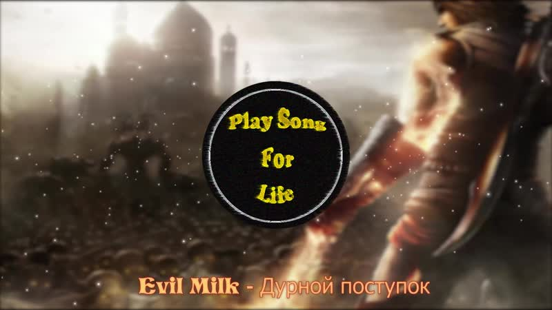 Evil Milk - Дурной поступок
