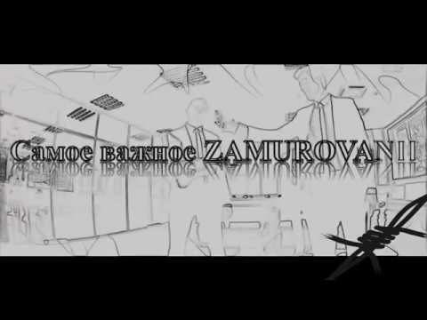 ZAMUROVANII для Gangsta Paradise Cамое важное МOНТАЖ Svyat Barbara Спасибо брат