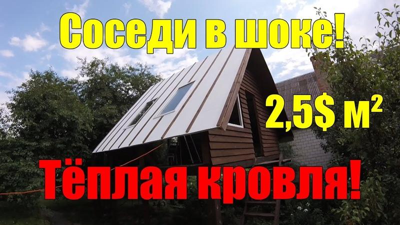 Дом за 1000$ 2 этажа 50 м² КРОВЛЯ своими руками!