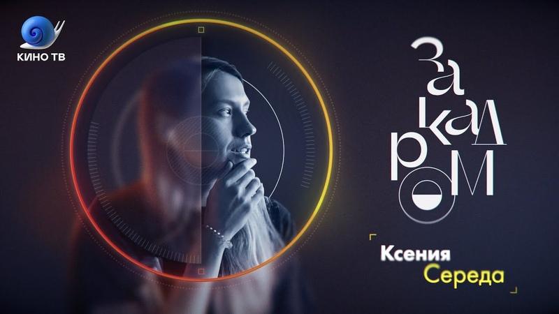 Ксения Середа оператор Дылды и Кислоты про работу и творчество