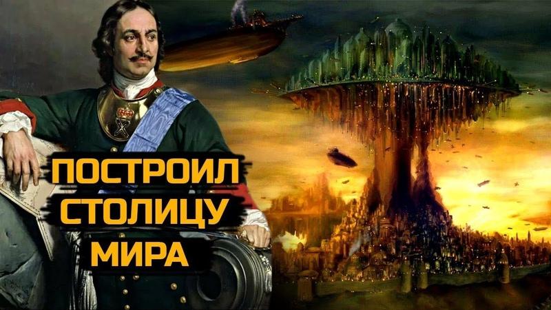 Кто построил Столицу Мира Санкт-Петербург!
