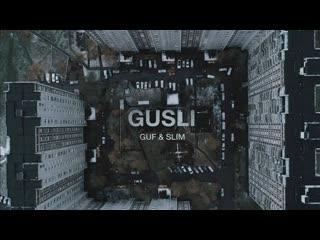 Guf & Slimus (GUSLI) - Фокусы (Первая версия)