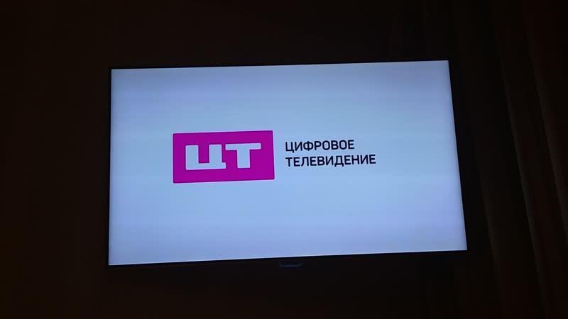 Заставка Цифровое Телевидение Мульт 16 01 2020