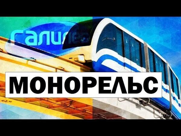 Галилео Монорельс 🚝 Monorail