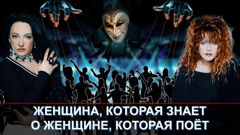 Алла Пугачева - судьба или магия? Фатима Хадуева о жизни, мужчинах и конфликтах Примадонны