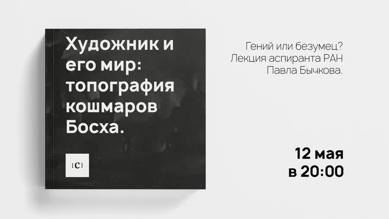 сигнум Художник и его мир топография кошмаров Босха