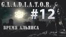 S.T.A.L.K.E.R. - G.L.A.D.I.A.T.O.R. II Время Альянса - 12 - Все Осколки Монолита