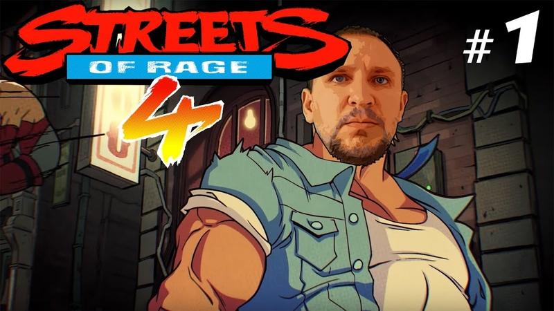Улицы Города Полицейский Участок Streets of Rage 4 1