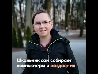 Школьник из Калининградской области сам собирает компьютеры и раздаёт их