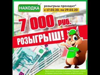 Розыгрыш 7 000 рублей от НАХОДКИ