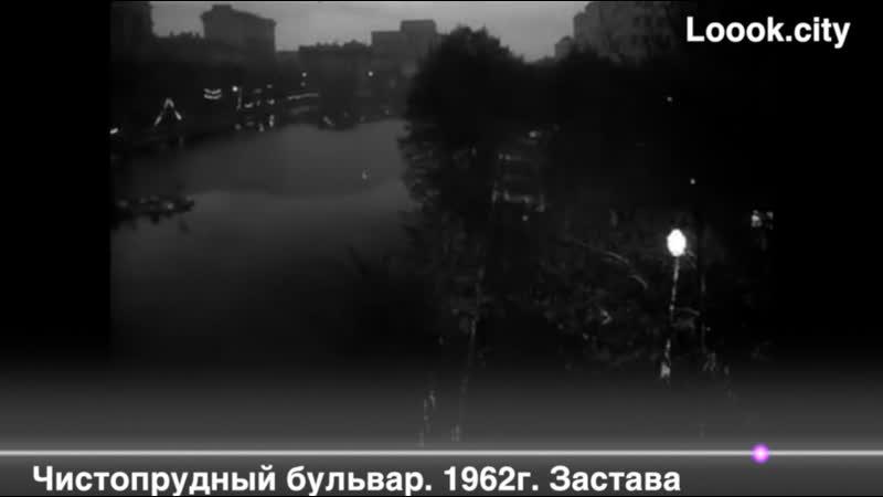 Чистопрудный бульвар 1962г Застава Ильича 2 часть