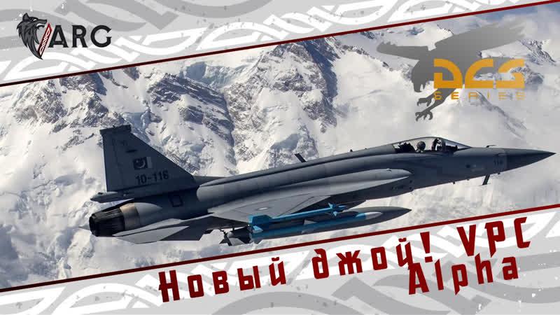 DCS! JF-17 Новый джой! VPC Alpha!