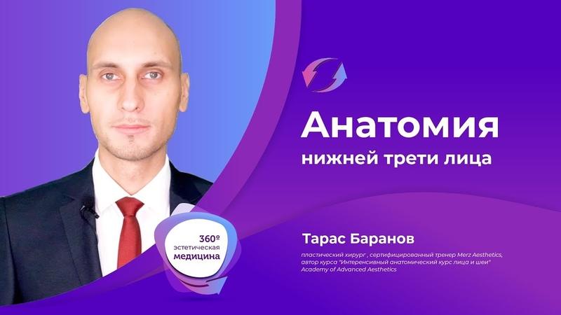 Анатомия нижней трети лица с Тарасом Барановым