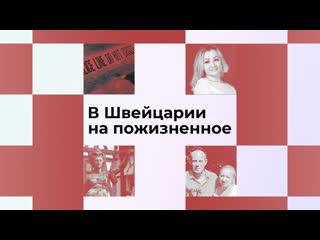 Россиянку приговорили к пожизненному заключению в Швейцарии за убийство, которое совершил её муж
