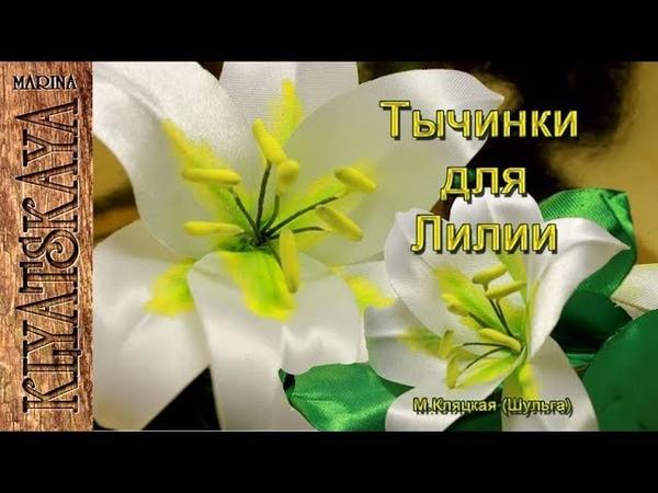 Тычинки для Лилии ENG SUB Stamens for a lily Марина Кляцкая