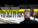 СПРАВА ОТ НАС 8-й выпуск, - авторская передача Георгия Боровикова