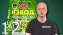 12. «ВЗВОД История разведвзвода батальона «Заря»» аудиокнига. Глава 12.