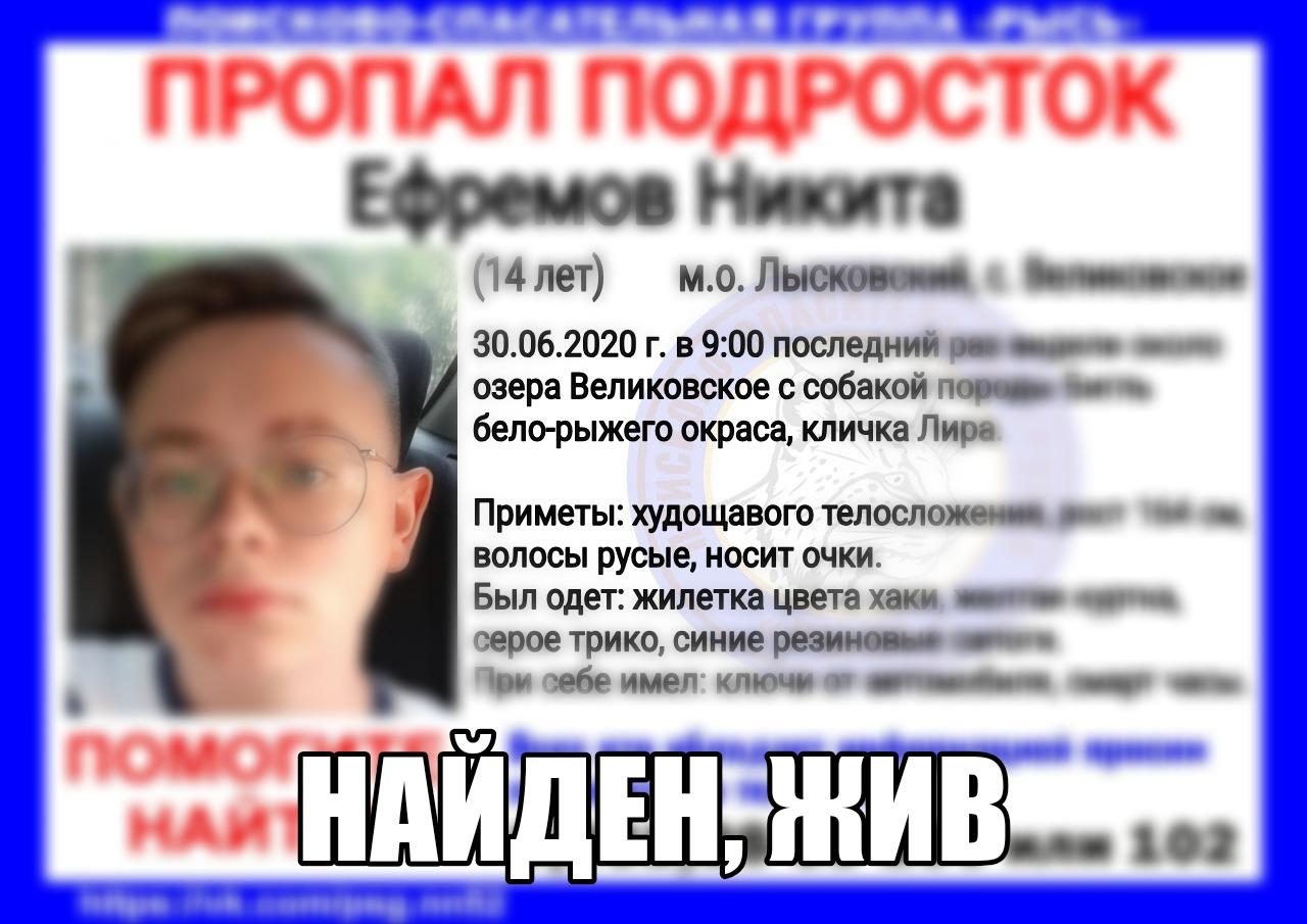 Ефремов Никита