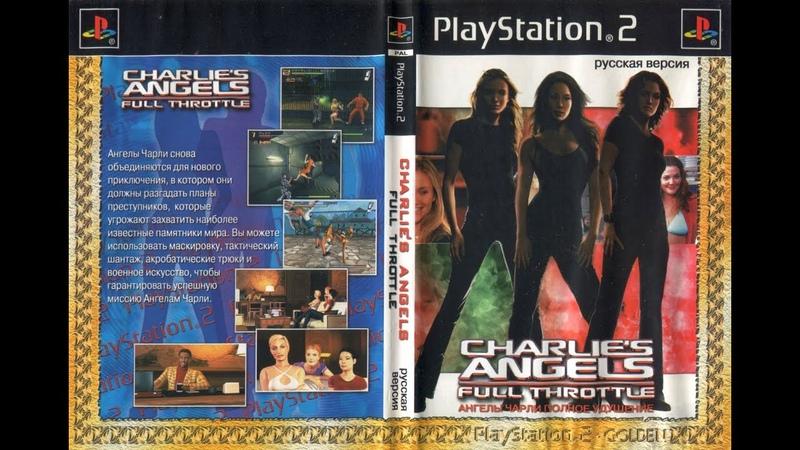 помогите найти игру Charlie's Angels RUS PS2 Ангелы Чарли