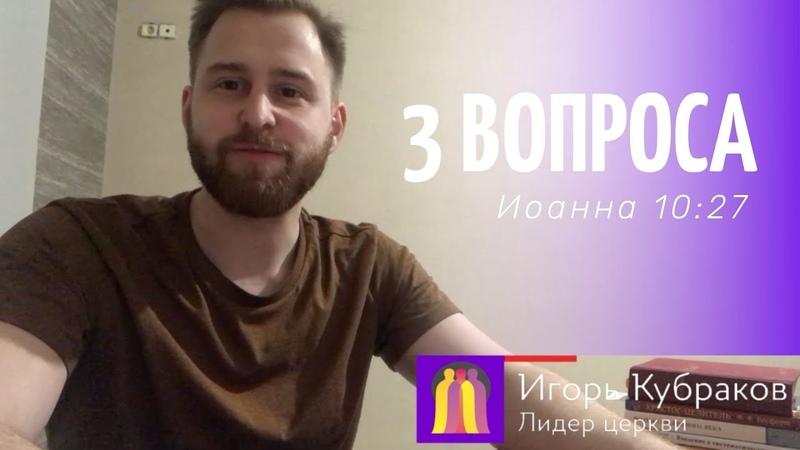 Игорь Кубраков 3 вопроса Ин 1027