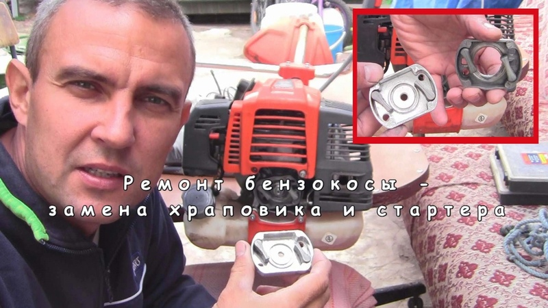Ремонт стартера бензокосы замена храповика деломастерабоится