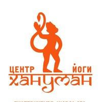 Логотип Хануман Центр Йоги г. Екатеринбург