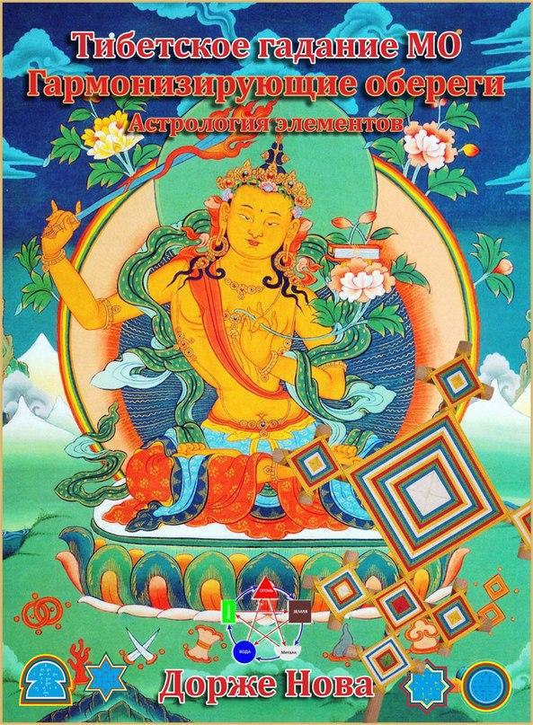 Афиша Краснодар Сатсанг с Мастером Мо (Тибетское гадание)