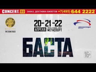 Баста, Москва / Мегаспорт / 20, 21, 22 апреля 2018