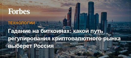 Гадание на биткоинах: какой путь регулирования криптовалютного рынка выберет Россия