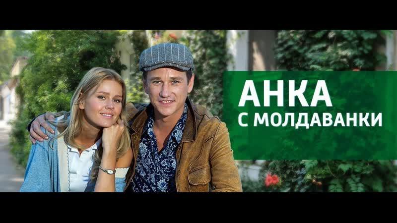 Анка с Молдаванки 1 10 серия из 10 2015 HD 720