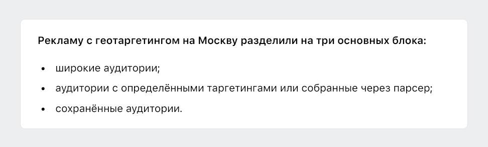 История успеха фабрики мебели «Сава»: как реклама ВКонтакте помогла увеличить продажи в 2 раза, изображение №19