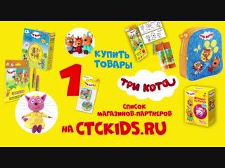 """Акция """" Три кота"""" СТС Kids и Детский мир"""