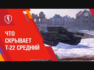 Тайна Т-22 Ср. раскрыта! Новый танк с обвесом.