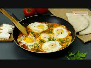 Хоть каждое утро готовь такой завтрак! Еврейская Шакшука всего за 15 минут!