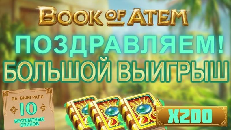 BOOK OF ATEM ВЫДАЛ БОЛЬШОЙ ВЫИГРЫШ В КАЗИНО MR.BIT   ЗАНОС НЕДЕЛИ   ФАРТОВЫЙ