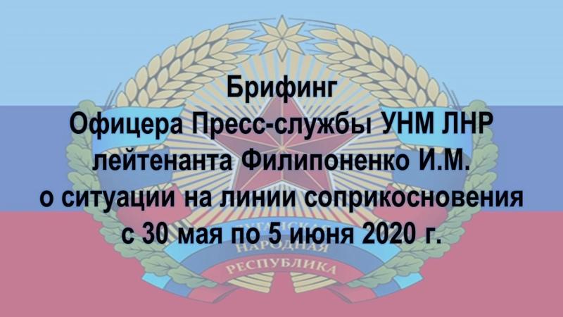 5 июня 2020 г Брифинг офицера Пресс службы УНМ ЛНР лейтенанта Филипоненко И М
