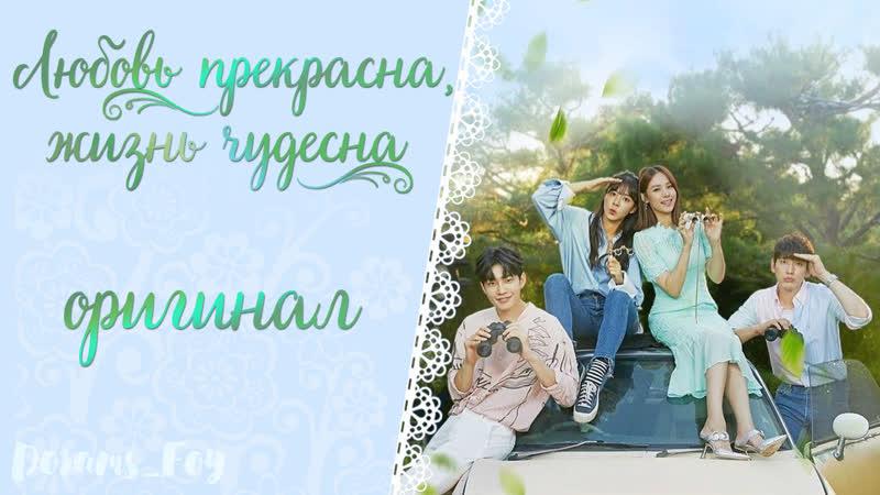 Оригинал Любовь прекрасна жизнь чудесна 41 серия