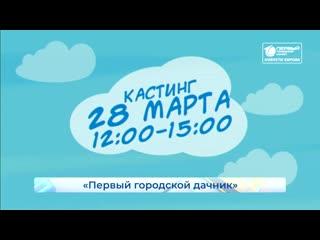 Скоро кастинг на Первый городской дачник. Новости Кирова.