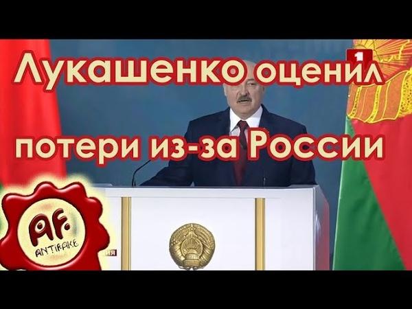 Лукашенко оценил потери Белоруссии из за России