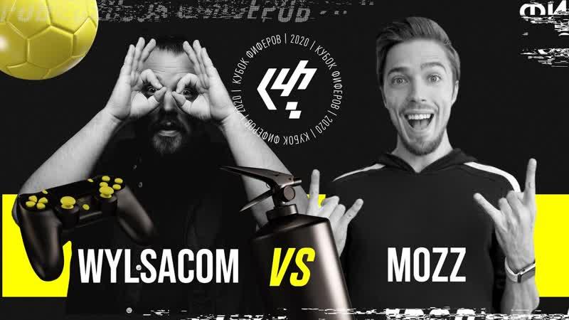Wylsacom Пан или пропал плей офф 5 тур Кубка фиферов Wylsacom vs Mozz