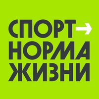 Логотип Спорт - норма жизни