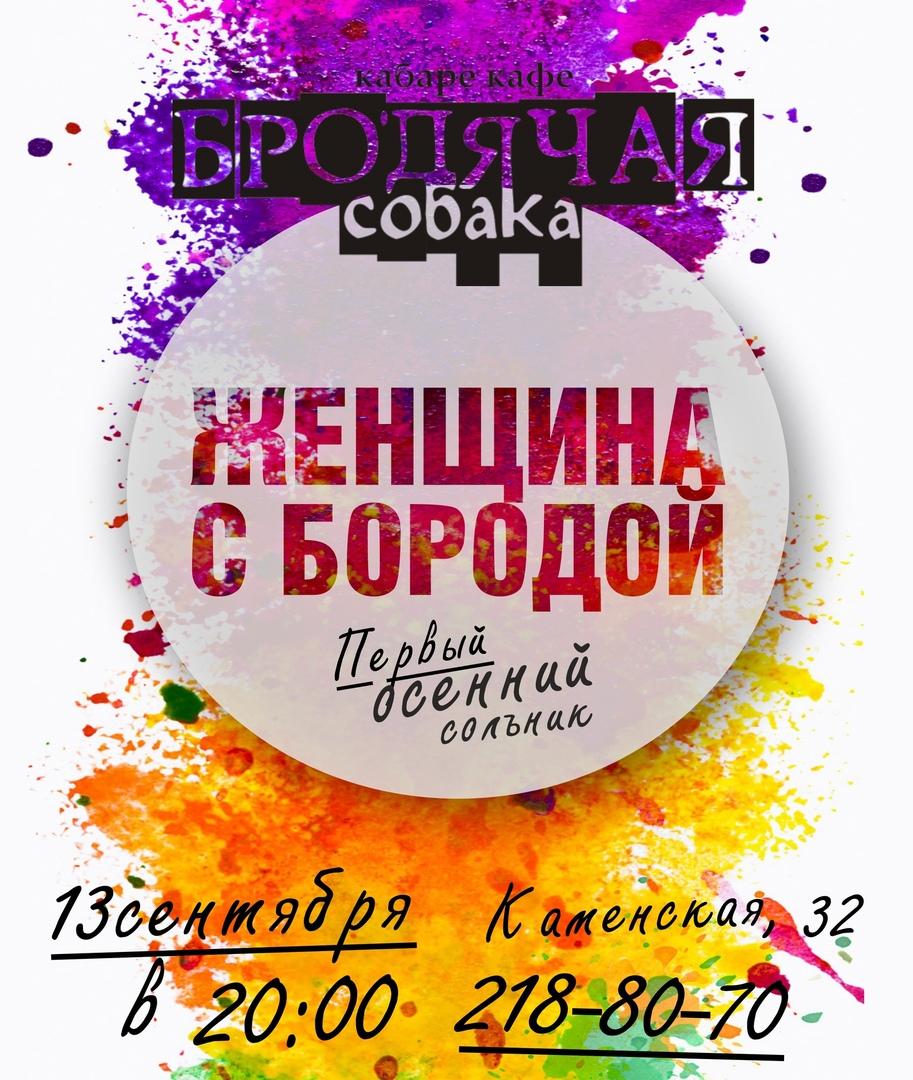 Афиша Новосибирск 13 сентября Женщина с Бородой в Бродячей Собаке