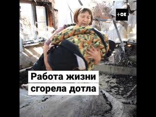 Сгорел дом, который пенсионеры строили для глухой дочки и маленького внука с ДЦП