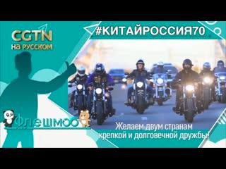 Лайк дружбе Китая и России: Мотоклуб Wind Club