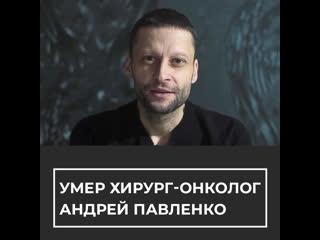 Болезнь оказалась коварнее: ушел из жизни онколог Андрей Павленко