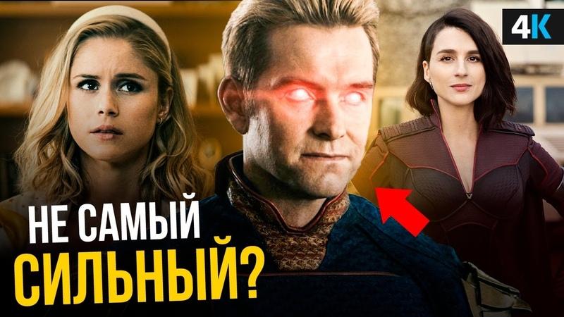 Пацаны разбор тизера 2 сезона Новые герои и сюжет