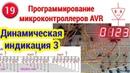Динамическая индикация   Часть 3   Программирование микроконтроллеров AVR