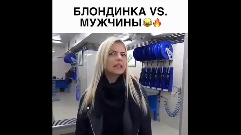 Блондинка против мужчины
